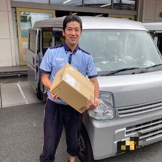 麻生郵便局・ゆうパック配達ドライバー募集!日払い可!※業務委託