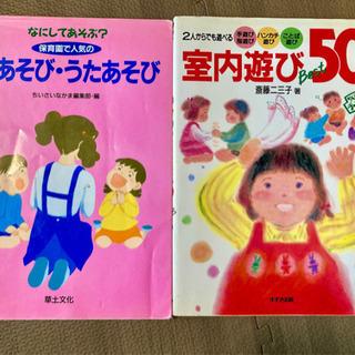 ★保育 幼児教育 関連本 二冊セット※レア