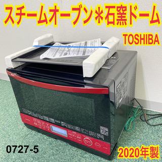 【ご来店限定】*TOSHIBA スチームオーブンレンジ 石窯ドー...