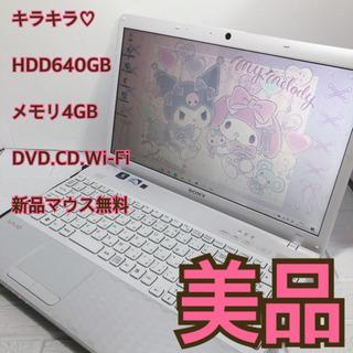 【ネット決済・配送可】キラキラダイヤモンド♡ノートパソコン352...