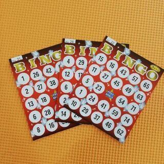 【無料】ビンゴカード3枚