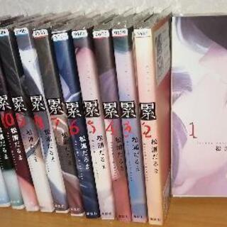 コミック累(かさね)全14巻セット