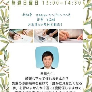 ペン習字講座 お気にりのボールペンで美しい字を書けるように!