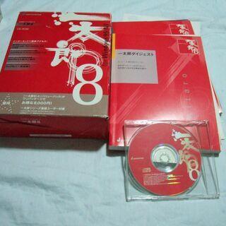 日本語ワードプロセッサ 一太郎 8 Value Pack …