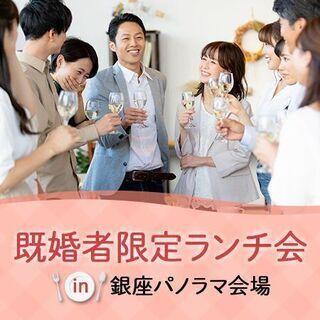 【既婚者限定ランチ会】8/19(木)11:30~ご参加者募集中🍴
