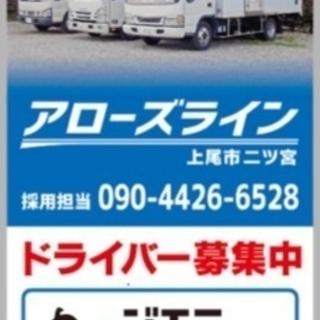 ★高収入 最低補償300,000円〜