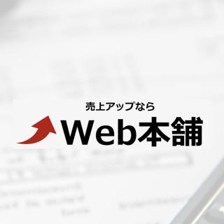 Web本舗は京都発祥のWebマーケティング会社です