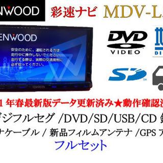 【ネット決済・配送可】KENWOOD 彩速 MDV-L502 フ...