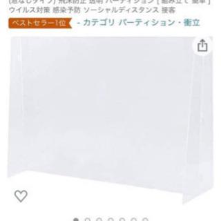 【ネット決済・配送可】飛沫防止パーテーション