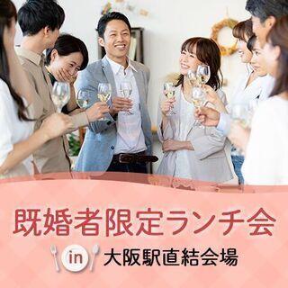 駅直結会場【既婚者限定ランチ会】8/13(金)11:30~…