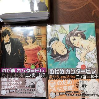 【ネット決済】のだめカンタービレ全巻セット