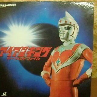 激レア! アイアンキングパーフェクトLD-BOX