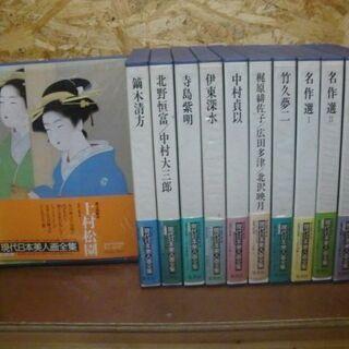 レトロ!現代日本美人画全集 全12冊完結セット 愛蔵普及版:ヴァンタン