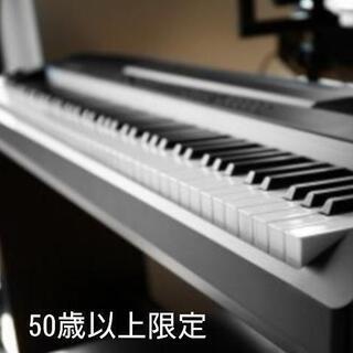 50歳以上限定1,500円~■初めてのピアノ■博多