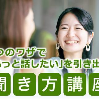 【東京】好かれる聞き上手になる雑談コミュニケーション講座 …