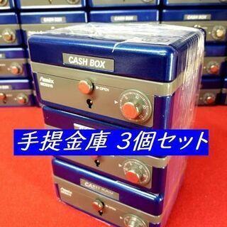 【ネット決済・配送可】3個セット  手提金庫 MCB310 ブル...