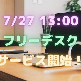 新サービス『フリーデスク』スタート!