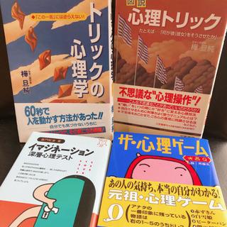 心理トリック・心理ゲーム本 - 富士見市