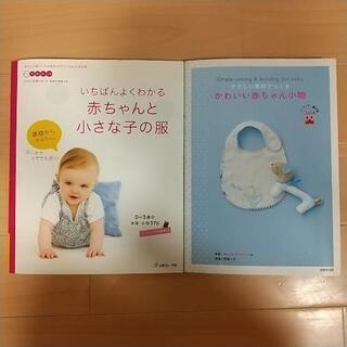 赤ちゃん 裁縫 ソーイング本セット
