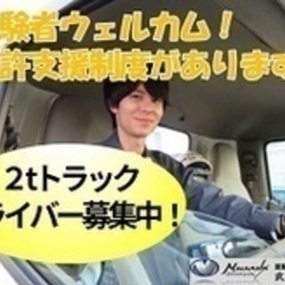 【未経験者歓迎】資材配送の2tトラックドライバー/正社員/大田区...