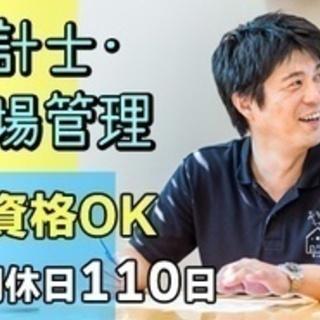 【マイカー通勤可】現場管理/急募/年間休日110日以上/無資格O...