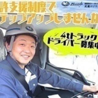 【未経験者歓迎】4tトラックドライバー/正社員/大田区/未経験O...