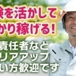 【ミドル・40代・50代活躍中】現場監督/2級土木施工管理/資格...