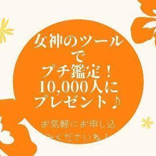 女神の占いツール♪プチ鑑定10000人プレゼント♪