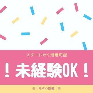 《 日払いOK × 未経験OK × 配送助手スタッフ》来社…