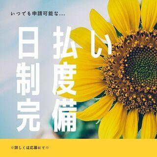 新センターで綺麗な職場◎日勤帯で月収29万円可!フォークリフト/...