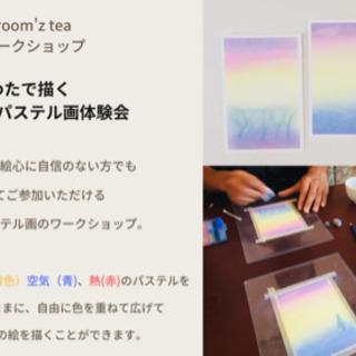 誰でも簡単!わたで描くパステル画体験会In 日本茶カフェroom...