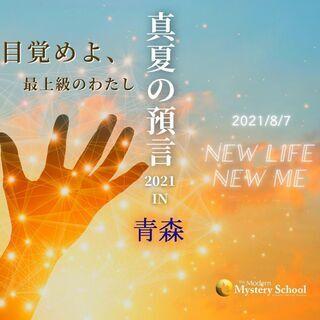★NEWLIFE NEWME★目覚めよ!最上級の私!★真夏の預言...