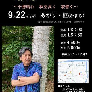 9月22日(水)→12月15日(水)に変更です! 山木康世…