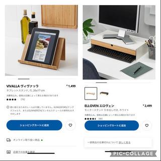 【ネット決済】お値下げしました!未使用品 IKEA PC台 タブ...