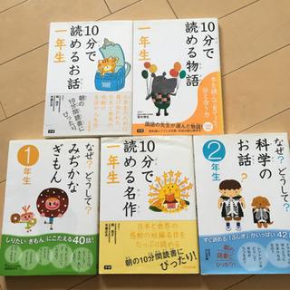 1年生、2年生向け 本5冊