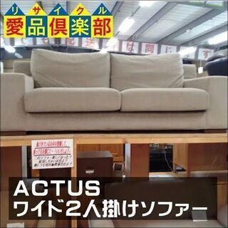 【愛品倶楽部柏店】  ACTUS アクタス ワイド2人掛けソファ...