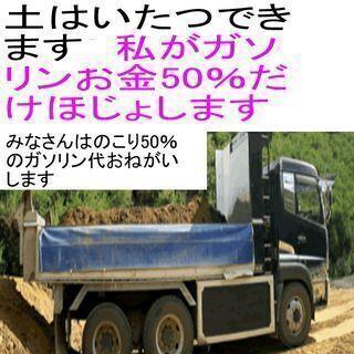 土はいはつOK,ユンボで、みなさんのトラックへ土いれます