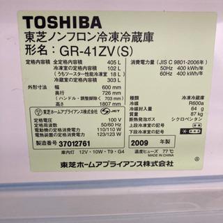 大きな冷蔵庫405L TOSHIBA 2009年式 - 売ります・あげます