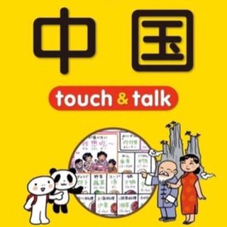 A12誰よりも楽しみに‼︎誰よりも気軽に覚えられる中国語‼︎
