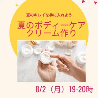暑い夏を元気に過ごす『夏のボディーケアクリーム作り』2021年8...