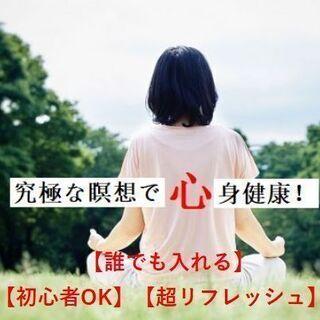 夜の瞑想会IN上野 8月25日(水)20:30-21:30  1...