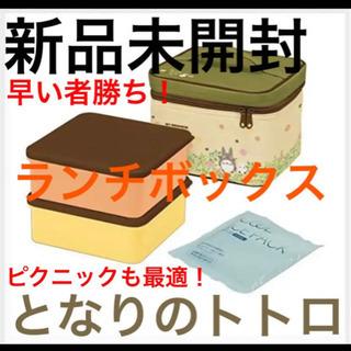 【ネット決済】新品未開封となりのトトロ ピクニックボックス