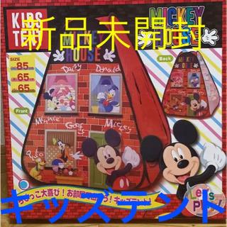 【ネット決済】[新品未開封]ミッキーマウス キッズテント