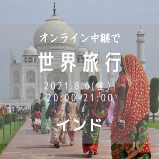 【旅行先:インド】オンライン中継で世界旅行体験~習った英語をすぐ...