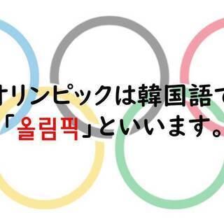 😁福岡韓国語教室ラオン 🧡東京オリンピック🧡
