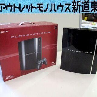 PS3 本体 CECHH00 40GB プレステ3 本体のみ S...