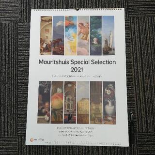 【無料】マウリッツハイス美術館スペシャルセレクション2021年カ...