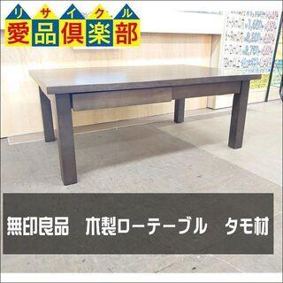 【愛品倶楽部柏店】廃盤品 MUJI 無印良品 木製ローテーブル ...