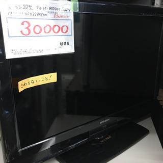 【ネット決済】ミツビシ32型 ブルーレイ・HDD400内蔵 液晶テレビ