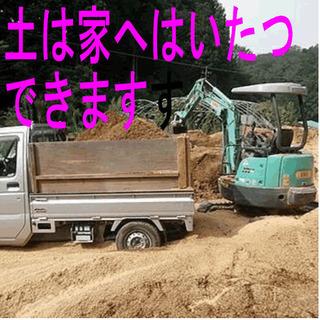 土、家へお届け、機械でトラックへ土つみこみサービスあり